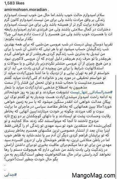 متن-همسر-اناشید-حسینی