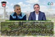 پیام های مدیران عامل صدر تامین و ذوب آهن اصفهان به مناسبت 23دیماه