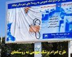 طرح اعزام پزشک عمومی به روستاهای شهرستان بهاباد