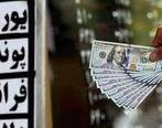 اخرین قیمت دلار و یورو در بازار پنجشنبه 22 اسفند + جدول