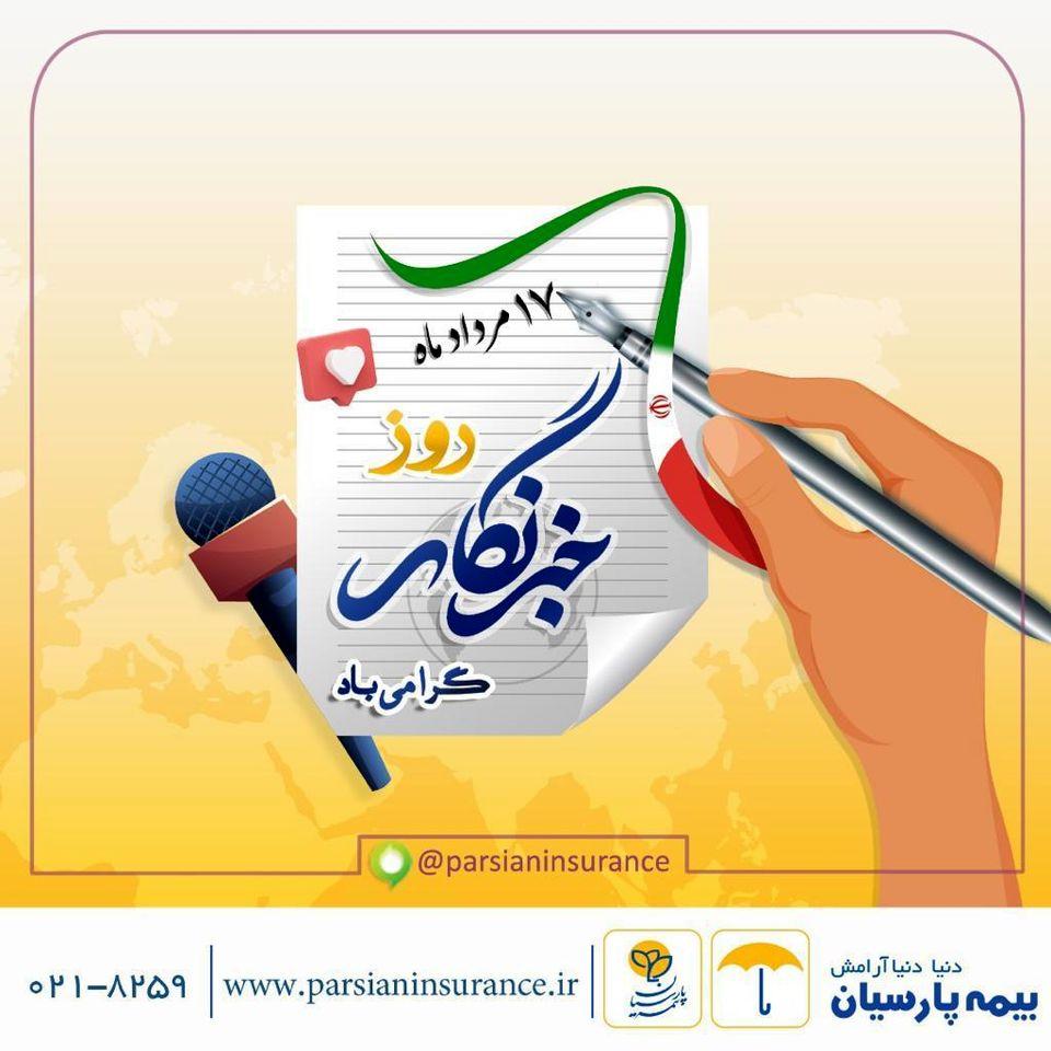 پیام تبریک نایب رییس هیات مدیره و مدیرعامل بیمه پارسیان به مناسبت روز خبرنگار