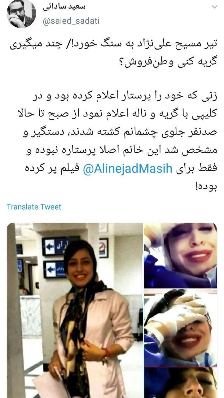 واکنش کاربران فضای مجازی به دستگیری پرستار قلابی