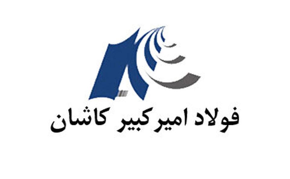 فروش فولاد امیرکبیر کاشان ۲۳۸ درصد رشد کرد