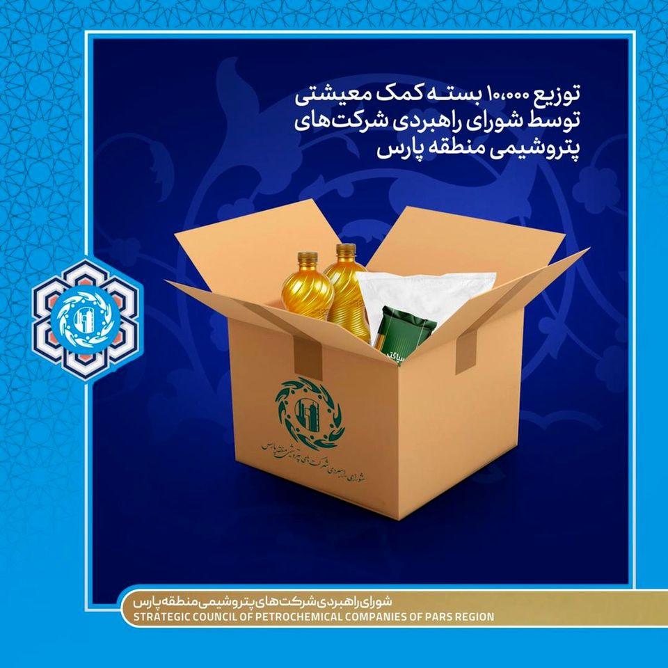 توزیع ۱۰،۰۰۰ بسته کمک معیشتی توسط شورای راهبردی شرکتهای پتروشیمی منطقه پارس
