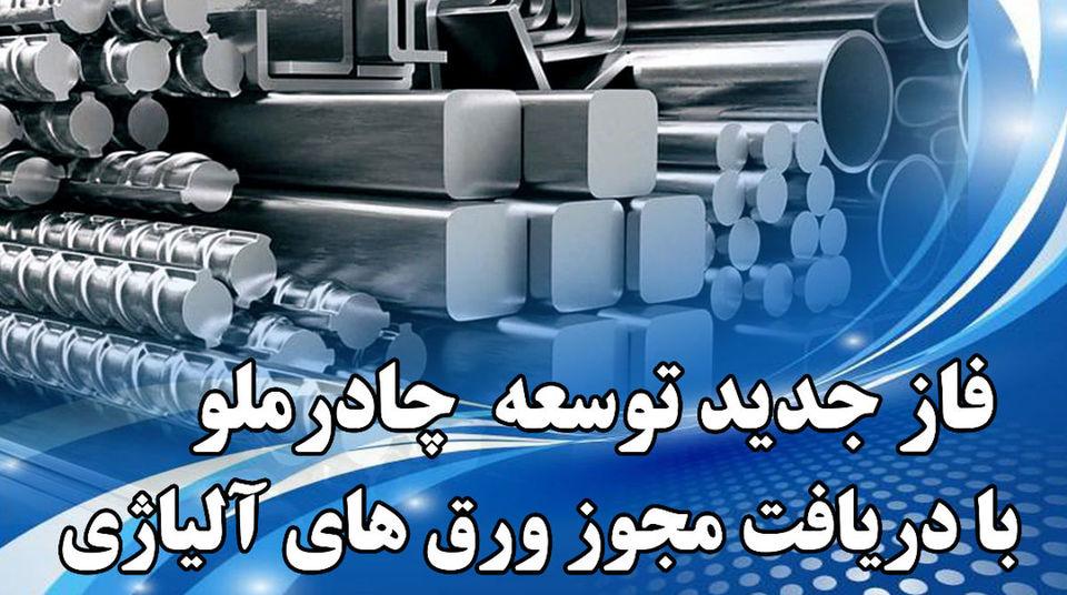 چادرملو 2 مجوز دیگر تاسیس واحدهای فولادی دریافت کرد