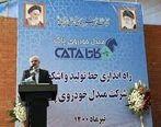 ایران خودرو به دنبال توسعه داخلی سازی تولید