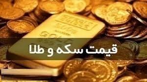 سکه گران شد   شنبه 22 شهریور  + جدول
