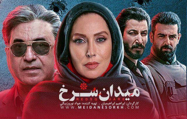 فرزاد فرزین تیتراژ سریال میدان سرخ را می خواند