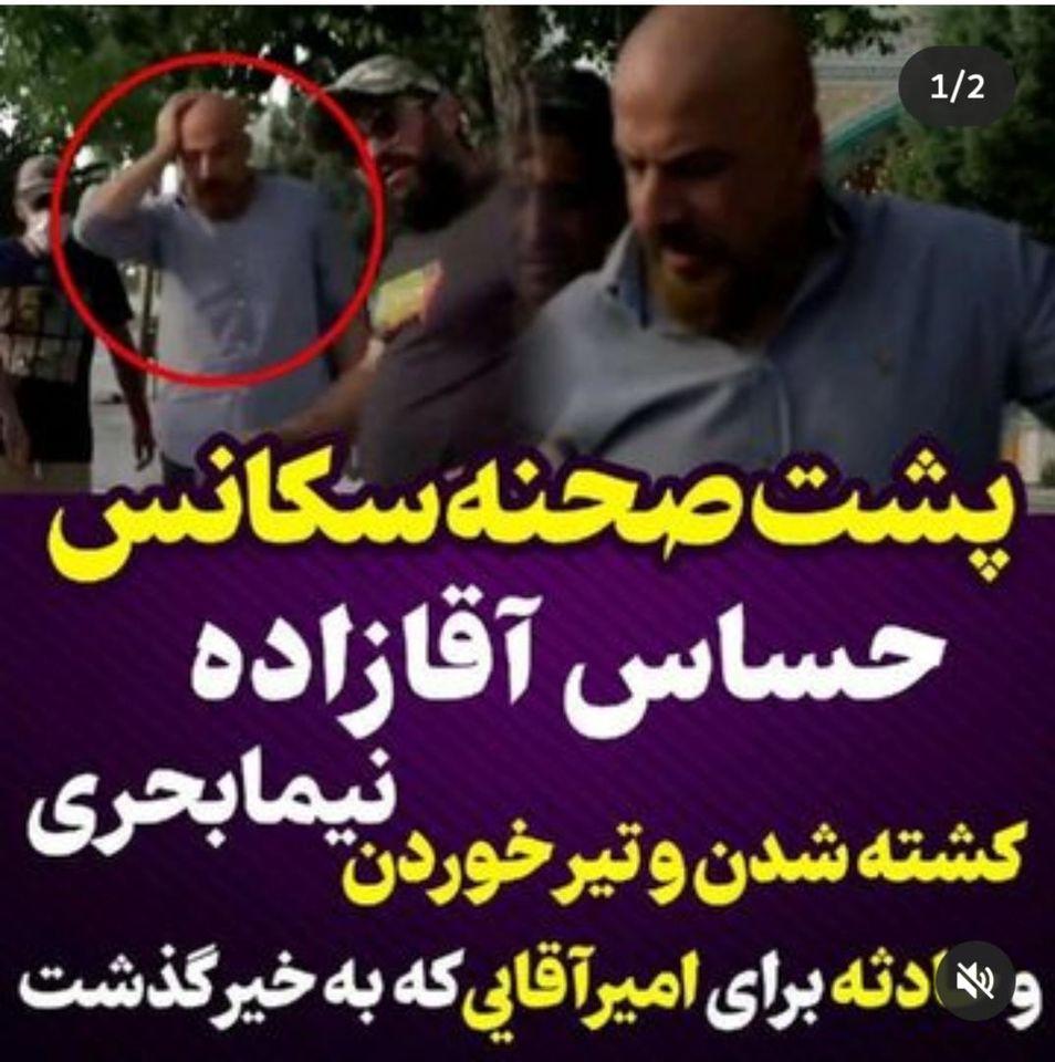 لحظه مرگ اقازاده معروف جنجالی شد + فیلم
