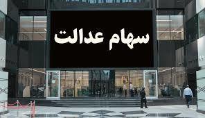 ارزش سهام عدالت یکشنبه 16 شهریور + قیمت