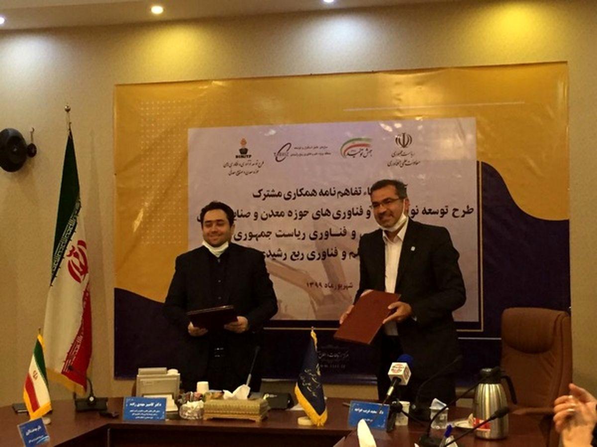 امضا تفاهمنامه در راستای توسعه معادن آذربایجانشرقی با حمایت معاونت علمی