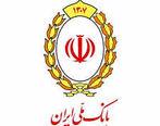 پرداخت اقساط تسهیلات بانک ملی ایران بدون انتقال کرونا