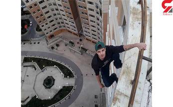 علیرضا جاپلقی ، پارکور کار ایرانی در ترکیه دستگیر شد + فیلم
