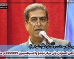 ذوب آهن اصفهان بانی مرکز تجمیع واکسیناسیون COVID۱۹ در منطقه