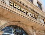 افتتاح دو شعبه بانک پاسارگاد در شهرهای ساری و رباط کریم