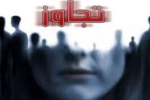 تجاوز یک مغازه دار به چند زن تهرانی | فیلم