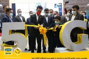 چهارمین سایت تجاری 5G ایران و ایرانسل با حضور وزیر ارتباطات افتتاح شد