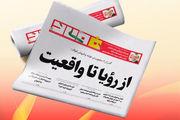 انتشار آخرین شماره خبرنامه فولاد مبارکه در ۱۴ فروردین