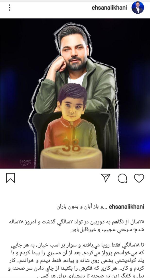 پست احسان علیخانی بمناسبت تولدش