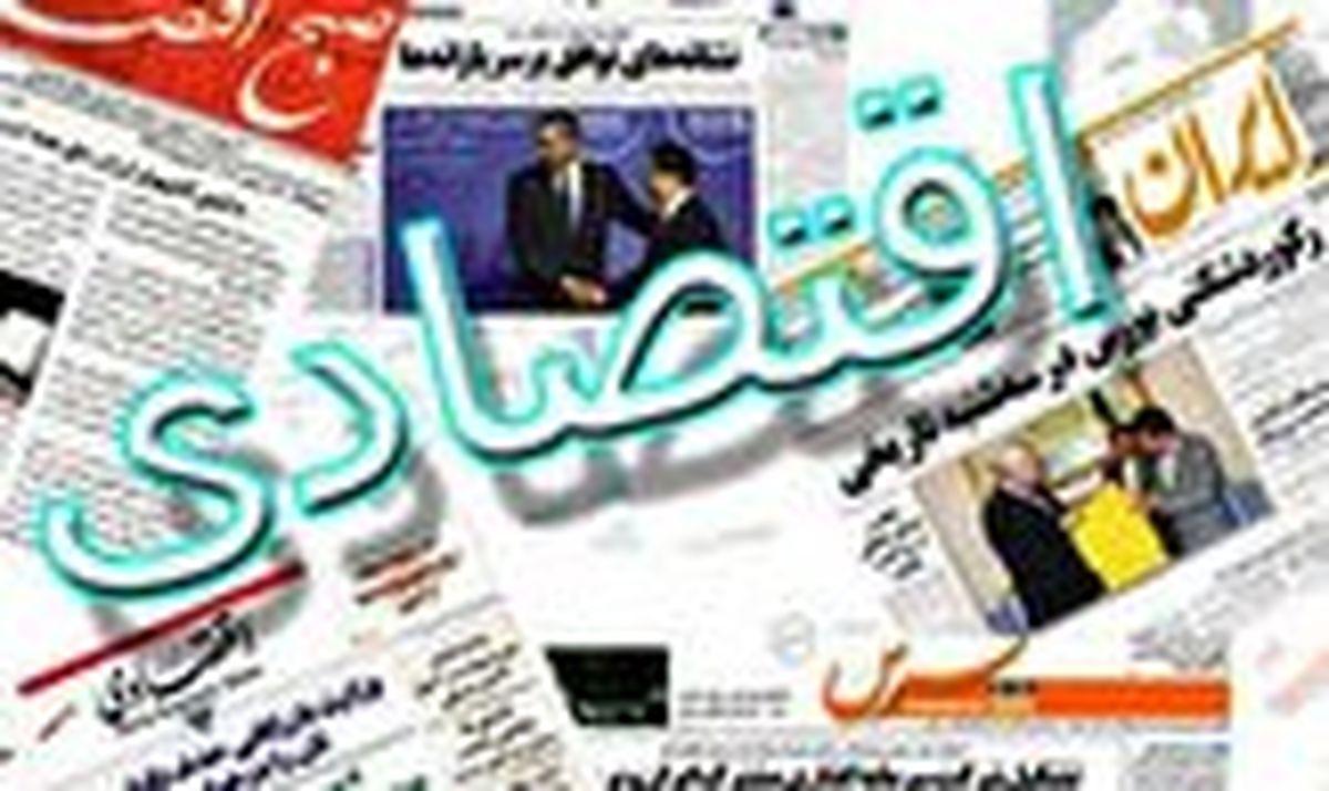 صفحه نخست روزنامه های اقتصادی پنجشنبه 3 بهمن