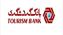 مشتریان بانک گردشگری برای فرایند ثبت و انتقال چک از سامانه