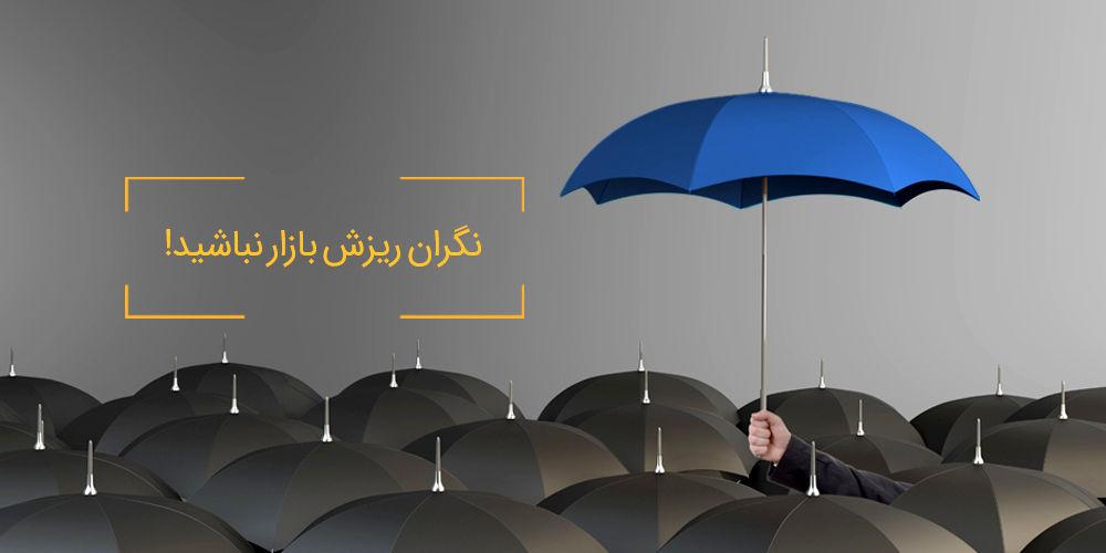 مدیریت دارایی آگاه بستر امن سرمایه گذاری