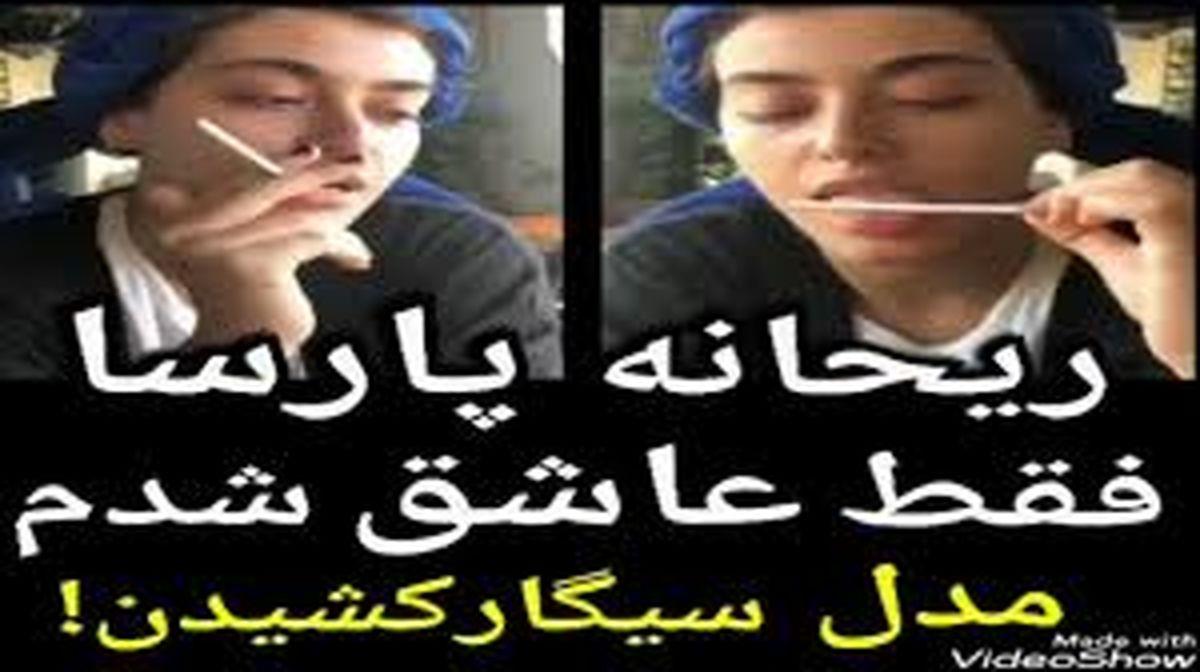 فیلم لورفته از سیگار کشیدن ریحانه پارسا در ترکیه + فیلم