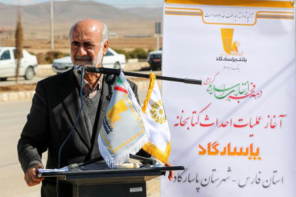عملیات احداث کتابخانه پاسارگاد، در شهرستان پاسارگاد آغاز شد