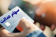 جهت دریافت کارت اعتباری سهام عدالت اینجا کلیک کنید