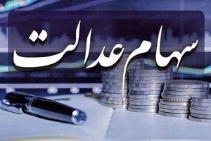 اخرین صورتحساب سهام عدالت پنجشنبه 8 آبان