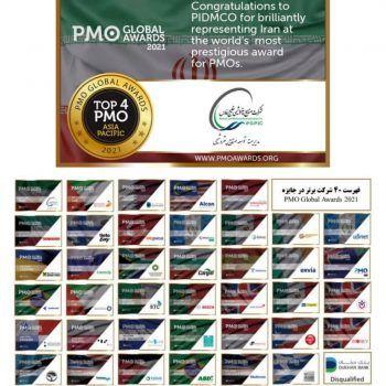برتری در مقابل شرکتهای ایرلندی، الجزایری و مالزیایی و قرار گرفتن در بین چهار PMO برتر آسیا افتخاری دیگر برای گروه صنایع پتروشیمی خلیج فارس