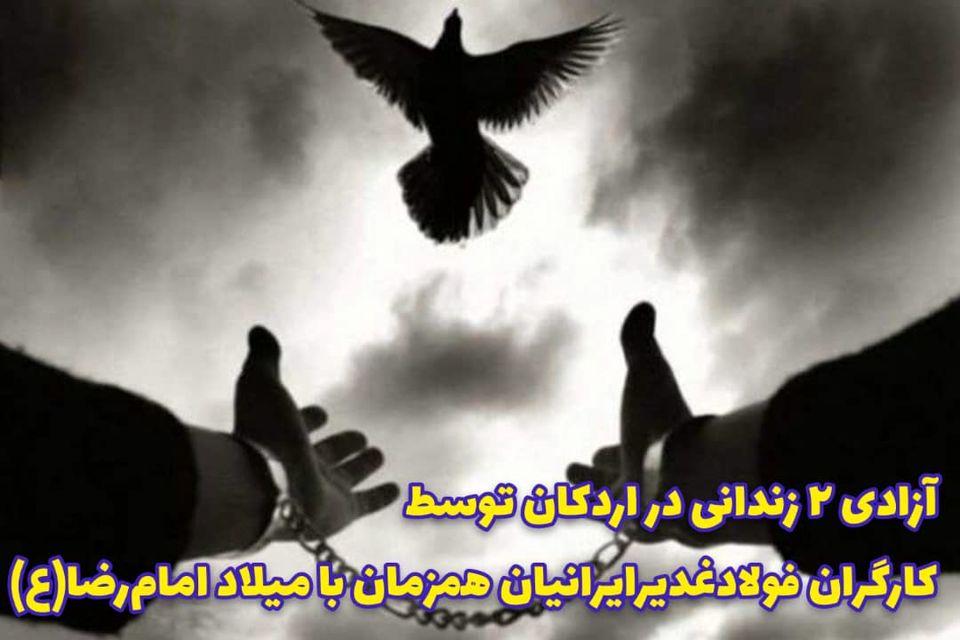 آزادی ۲ زندانی در اردکان توسط کارگران فولاد غدیر ایرانیان همزمان با میلاد امام رضا(ع)