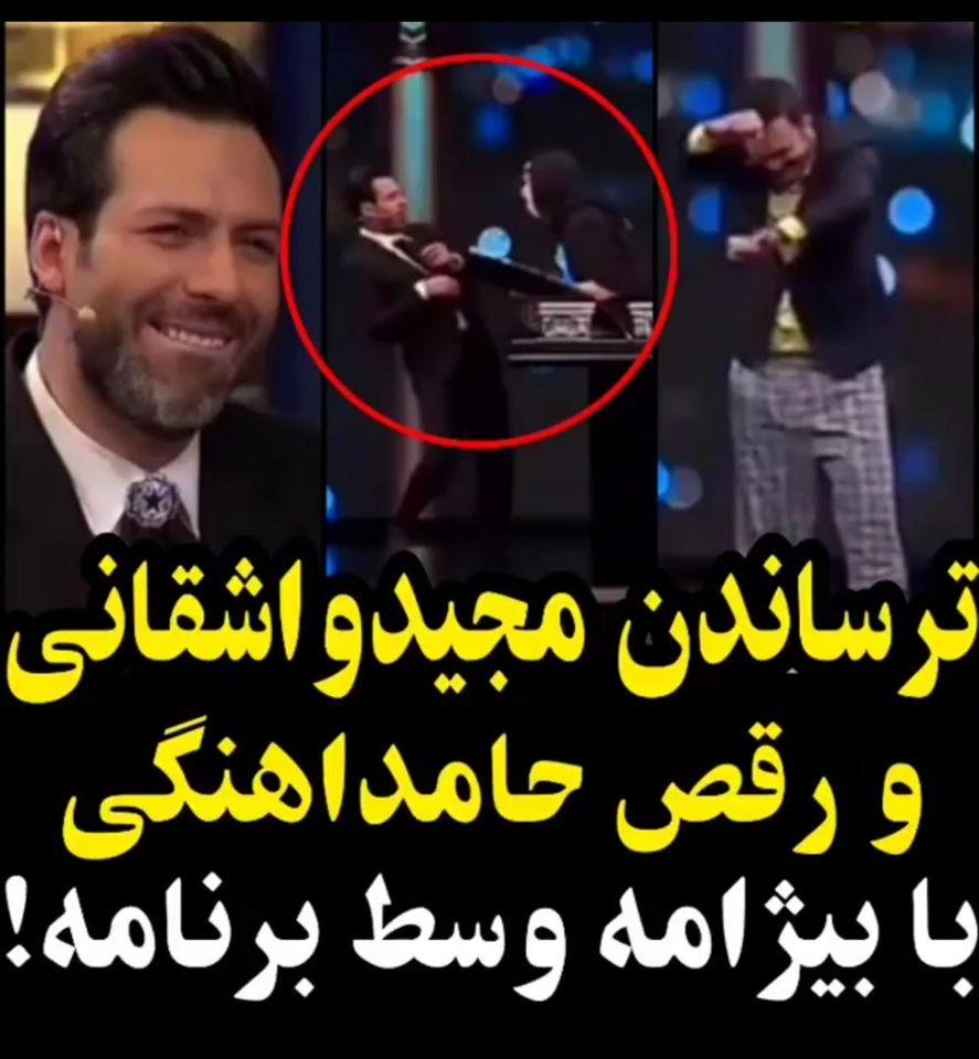 رقص حامد اهنگی و مجید واشقانی در شب اهنگی + فیلم