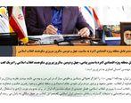 پیام مدیرعامل منطقه ویژه اقتصادی لامرد به مناسبت چهل و دومین سالروز پیروزی شکوهمند انقلاب اسلامی