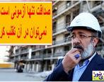 هدیه بزرگ «اشرفزاده» به خانواده پتروشیمی ایران