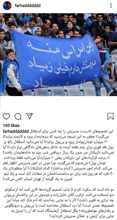 اعتراض تند و علنی فرهاد مجیدی به وزارت ورزش