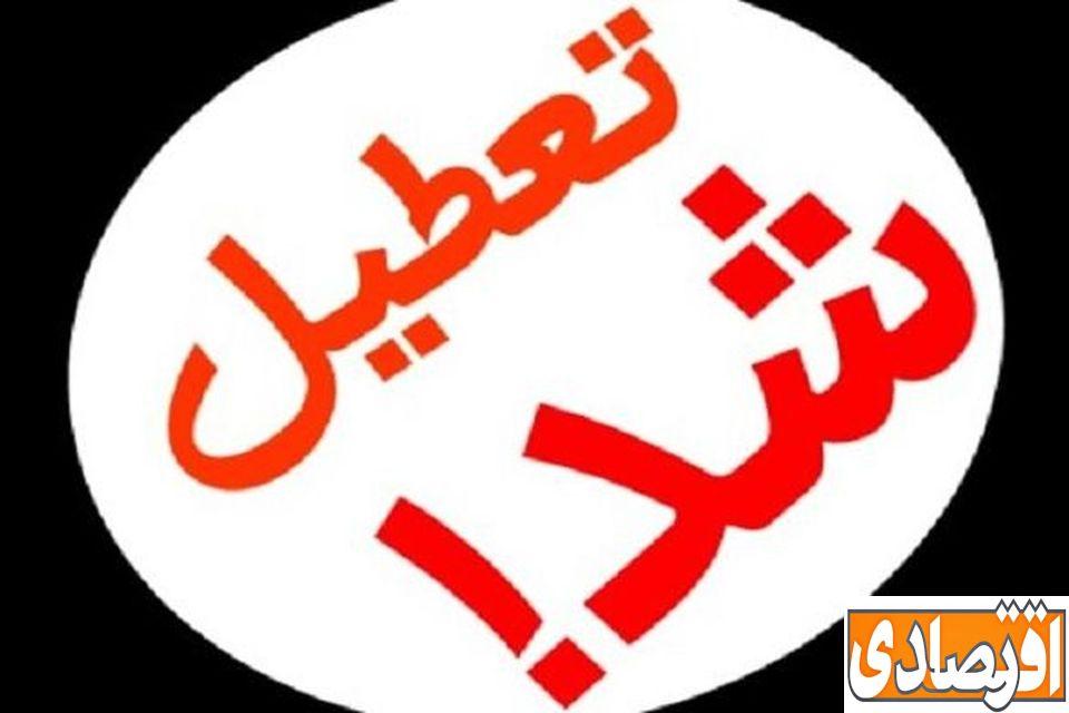 تعطیلی مدارس دوشنبه 28 بهمن + جزئیات