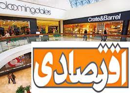 فروشگاه ها و مراکز تجاری تهران رسما تعطیل شد + جزئیات