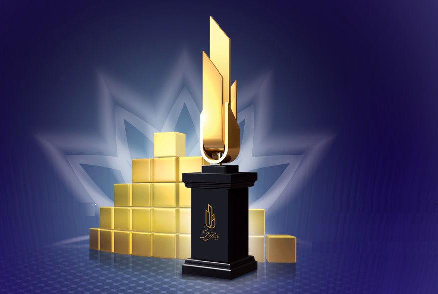 نوزدهمین دوره اعطای جایزه ملّی تعالی سازمانی