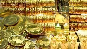قیمت سکه و طلا در بازار امروز 21 مهرماه   قیمت سکه و طلا چند؟