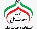 انتخابات باید نماد وحدت ملی باشد