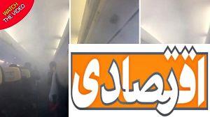 فیلم دیده نشده از ترس مسافران هواپیما هنگام فرود اضطراری + فیلم