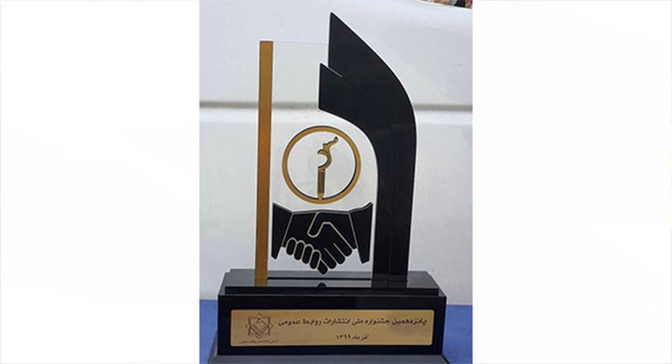 روابط عمومی شرکت فولاد مبارکه با کسب ۷ عنوان برتر خوش درخشید