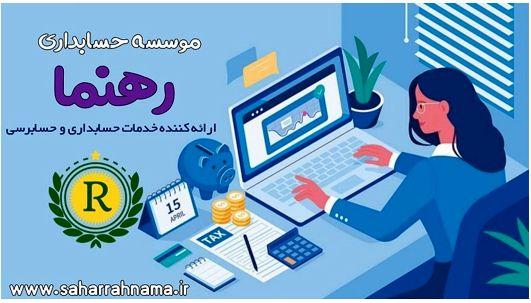 ارائه خدمات حسابداری تخصصی در موسسه حسابداری رهنما