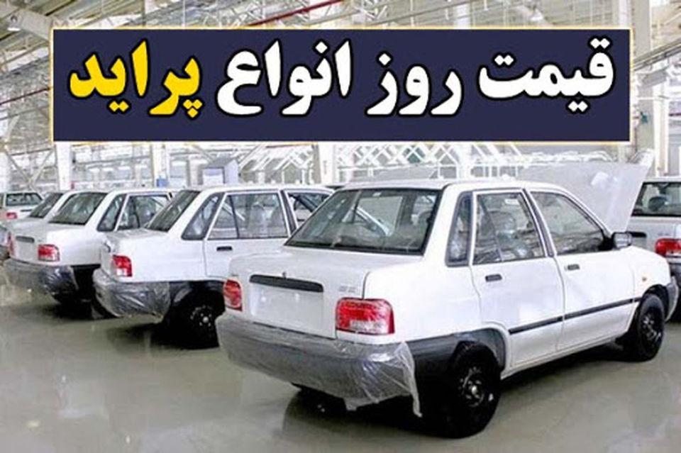 قیمت پراید در بازار امروز 7 مهرماه | قیمت پراید افزایش یافت