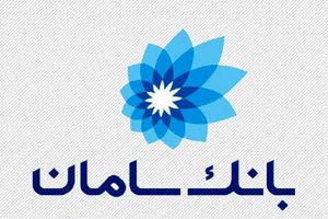 امکان فروش غیرحضوری سهام عدالت در بانک سامان فراهم شد
