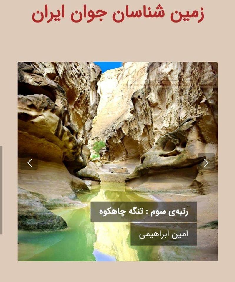 کسب رتبه سوم نخستین فسیتوال ملی زمین شناسان جوان ایران برای قشم