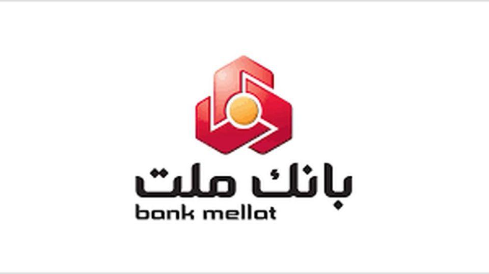 انتشار طرح گرافیکی روش های غیرحضوری بازپرداخت اقساط تسهیلات بانک ملت