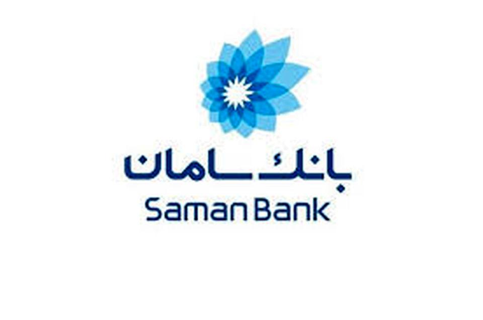 برگزاری مجمع عمومی عادی فوقالعاده بانک سامان