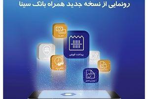 رونمایی از نسخه جدید همراه بانک سینا